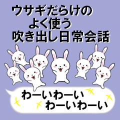 超ウサギだらけのよく使う吹き出し日常会話