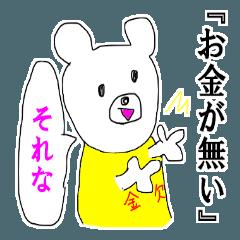 金欠クマッタ☆とにかくカネ無いver