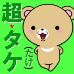 超★タケ(たけ)なクマ