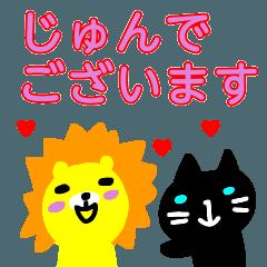 名前スタンプ【じゅん】が使うデカ文字敬語