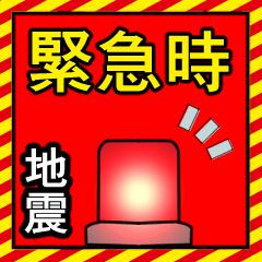 緊急時スタンプ【地震】
