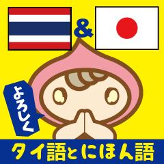 簡単!タイ語! こびとくん(日本語字幕)