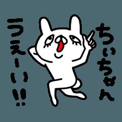 ちぃちゃん専用スタンプ