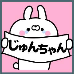 [LINEスタンプ] 名前スタンプ♥「じゅんちゃん」 (1)