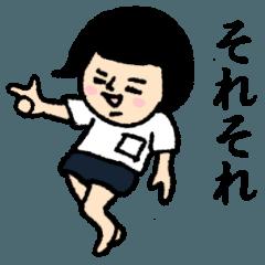 おかっぱブルマちゃんの敬語4
