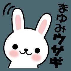 まゆみウサギ