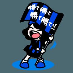 がんばる青黒サポ