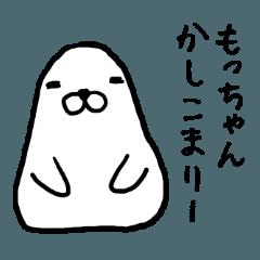 もっちゃん専用スタンプ(アザラシ)