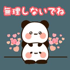 うるうるパンダ☆優しい言葉