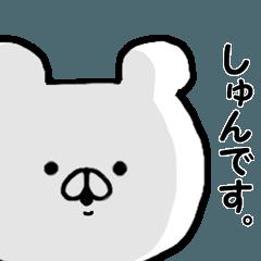 ◆◇ しゅん ◇◆ 専用の名前スタンプ