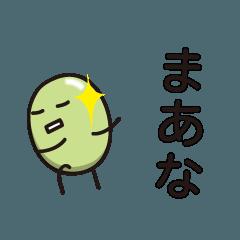 タメ口「豆」vol.3
