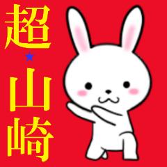 超★山崎なウサギ