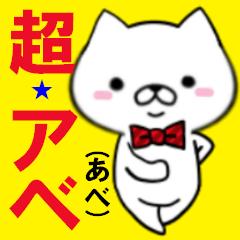 超★アベ(あべ)なイヌ