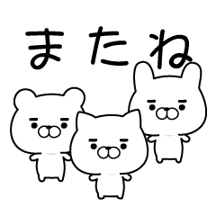 【動く!】三匹のまゆげ★★
