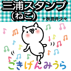 三浦スタンプ(ネコ)+少し秋田弁