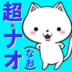 超★ナオ(なお)なネコ★