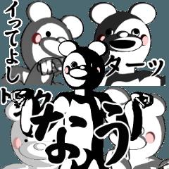 [LINEスタンプ] くまぽん2?