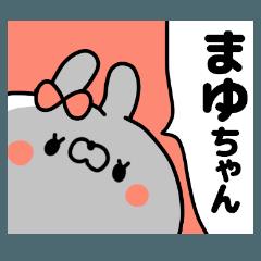 「まゆちゃん」でーす♥♥