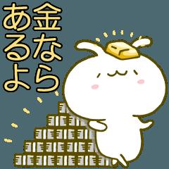 金もちうさぎ【高級スタンプ】