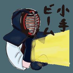 剣道頑張れスタンプ