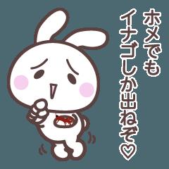 (・×・){山形弁ウサギさんスタンプ)