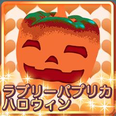 ラブリーハロウィン〜Cute Paprica〜