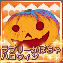 ラブリーハロウィン〜Cute Pumpkin〜