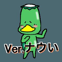 かっぱのカッパーフィールド Ver.4.1(ネタ)