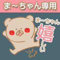 ま~ちゃん(あだな名前スタンプ)