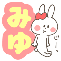みゆちゃん専用スタンプ
