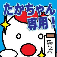 たかちゃん専用!!