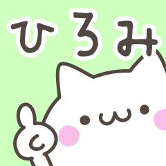 ☆★ひろみ★☆お名前ベーシックパック