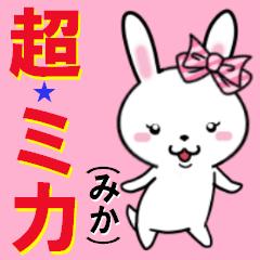 超★ミカ(みか)な乙女ウサギ