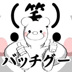 [LINEスタンプ] くまぽん4?