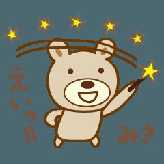 みきちゃんクマ bear for Miki