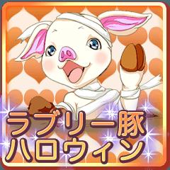 ラブリーハロウィン〜Cute Pig Animals〜