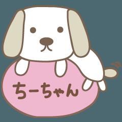 ちーちゃんイヌ dog for Chi-chan
