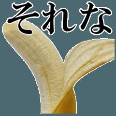 このバナナ動くぞ!【実写版】