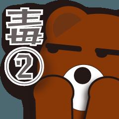 本音熊 毒舌のみ!毒まき散らし!2