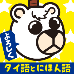 動く!簡単!タイ語(日本語字幕)