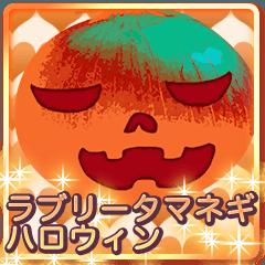 ラブリーハロウィン〜Cute Onion〜