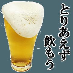 [LINEスタンプ] ビール (1)