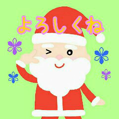 サンタさんと仲間たち