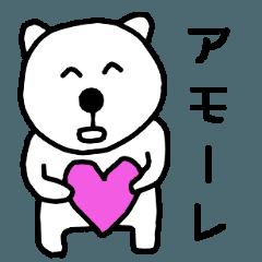 なんたかのくまスタンプ4(LOVE編)
