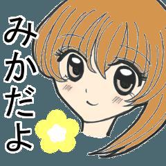 《みか》ちゃんが使える乙女系スタンプ☆
