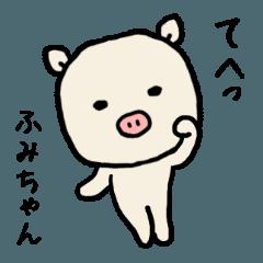 ふみちゃん専用スタンプ(ぶた)
