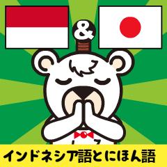 動く簡単!インドネシア語2(日本語字幕)