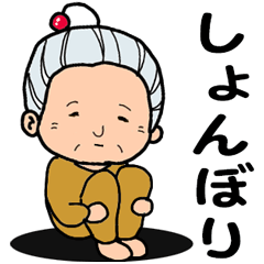 ◆◇ おばあちゃん ◇◆ 専用スタンプ
