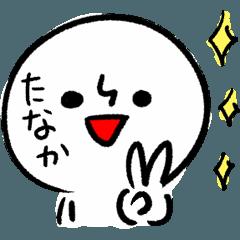 田中(たなか)の名字・名前スタンプ