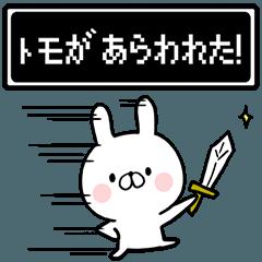 【とも】専用名前ウサギ